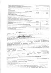 отчет о результатах самообследования материально-технической базы ДОСААФ-Аша