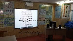 мультимедийная доска с проектором